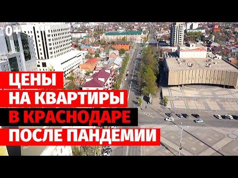 Цены на квартиры в Краснодаре после пандемии ➤прогноз эксперта на 2020🔷АСК - квартиры от застройщика