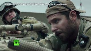 «Американский снайпер» Клинта Иствуда вызвал шквал критики за освещение войны в Ираке(16 января состоялась премьера военной драмы «Американский снайпер», снятой режиссером Клинтом Иствудом...., 2015-01-24T06:20:20.000Z)