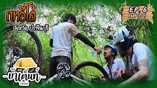 ohana-บ้าเต็นท์-ep6-ตะลุยป่าด้วยความแรง-เขาอีโต้-จ-ปราจีนบุรี-by-scholl-part-1-2