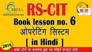 RSCIT Book Lesson no.-6 - Operating system | RS-CIT Online Test Paper