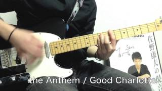 Good Charlotte the Anthem guitar cover