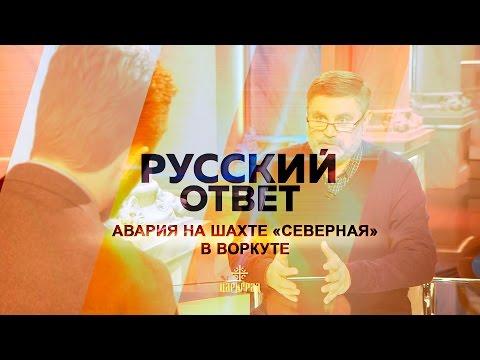 """Русский ответ"": Авария на шахте ""Северная"" в Воркуте"