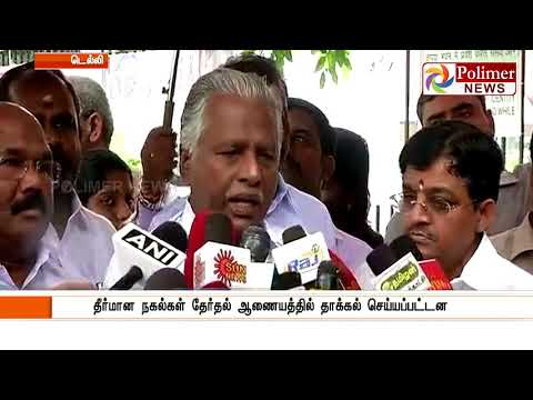 ADMK's resolution copies were submitted to EC | Polimer News