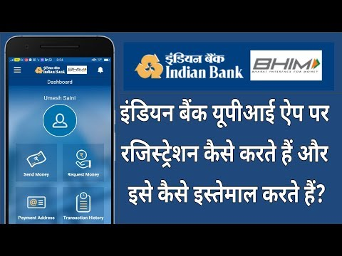 Indian Bank UPI App | How to Register, Link Bank A/C, Send Money & how to use it