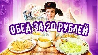БОМЖ ОБЕД за 20 рублей на ДВОИХ