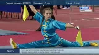 Пермь. Вести Спорт 13.02.2019