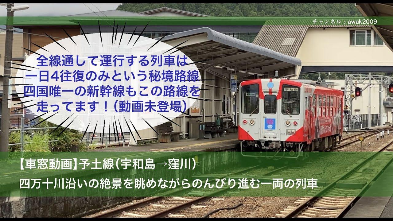 【車窓動画】予土線(宇和島→窪川)
