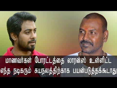 Jallikattu போராட்டத்தை Raghava Lawrence  உள்ளிட்ட எந்த நடிகரும் சுயநலத்திற்காக பயன்படுத்தக்கூடாது - Aari  Latest Tamil Cinema News Video  Latest Tamil Cinema News  -~-~~-~~~-~~-~- Please watch: