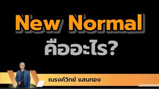 EP01| New Normal คืออะไร?