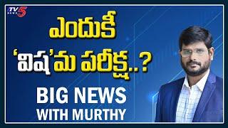 LIVE : ఎందుకీ 'విష' మ పరీక్ష..? | BIG News With TV5 Murthy | Corona | Special Live Show || TV5 News
