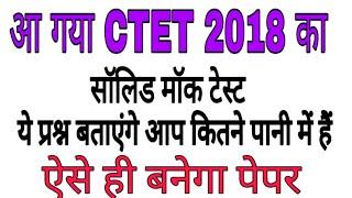 CTET 2018 सॉलिड मॉक टेस्ट/ऐसे ही प्रश्न आएंगे परीक्षा में
