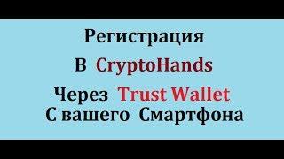 Регистрация в CryptoHands через Trust Wallet с смартфона Android, IOS