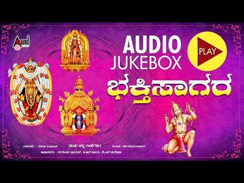 Bhakthi Sagara| Tulu Devotional Songs| Sung By: Narashima Naik| B.R.Chaya | K.S.Surekha
