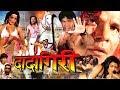 DADAGIRI (2019) विराज भट्ट की सबसे खतरनाक एक्शन मूवी | नई अपलोड फुल मूवी | Hindi New Movies