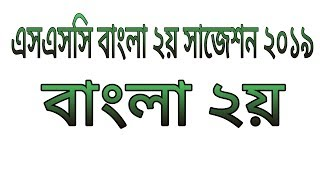 SSC Bangla 2nd suggestion 2019