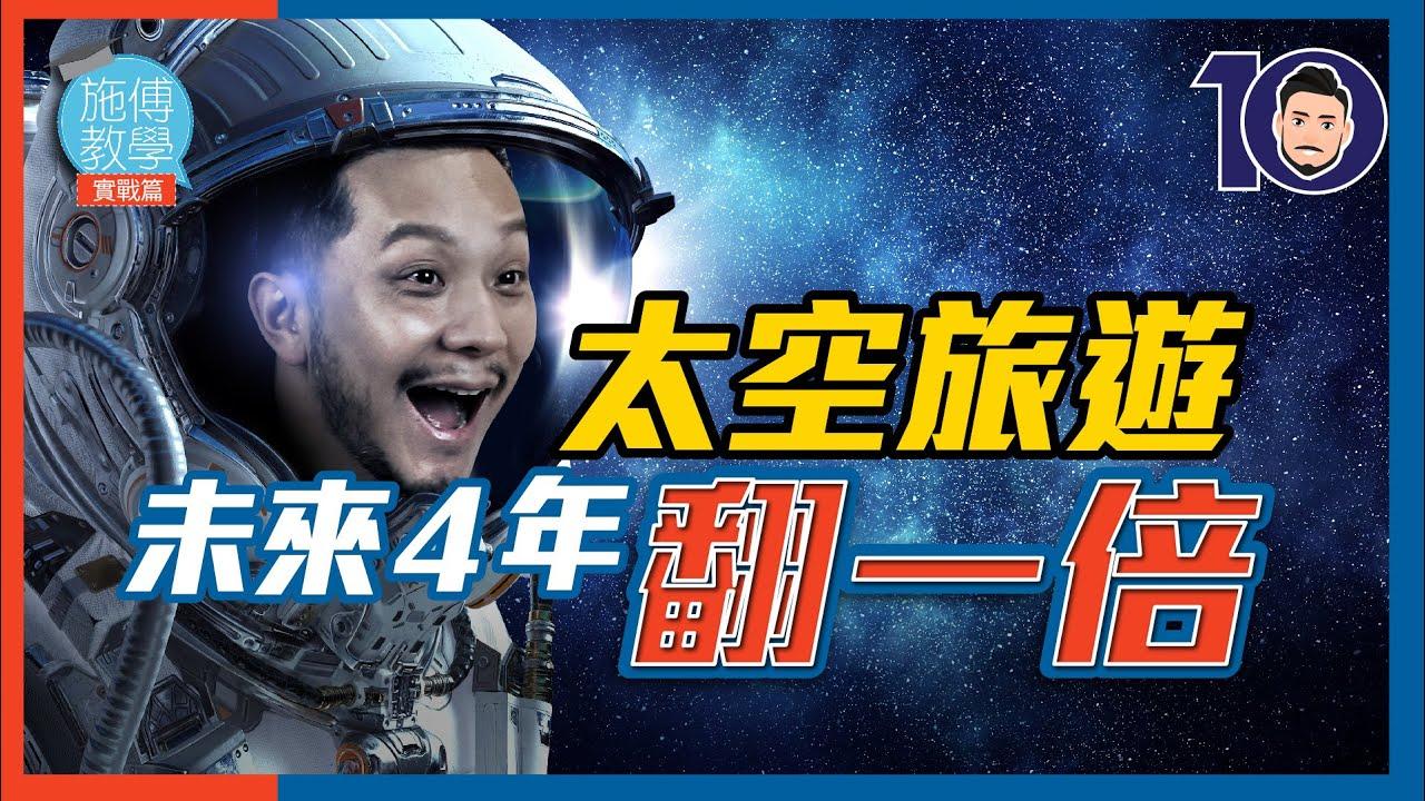 「太空競賽」受惠股,4年翻一翻靠呢隻...?【施傅教學實戰】 #太空股 #FIRE #倍升股