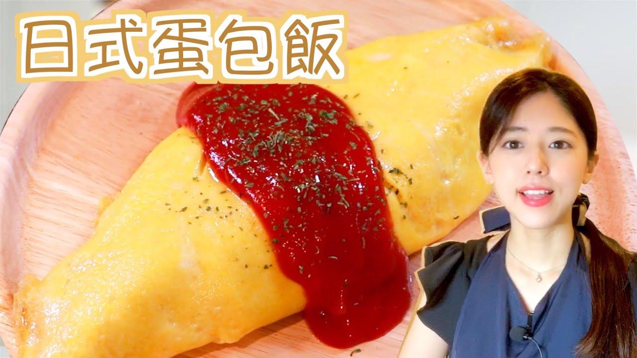 【料理日文】3種日式蛋包飯的做法