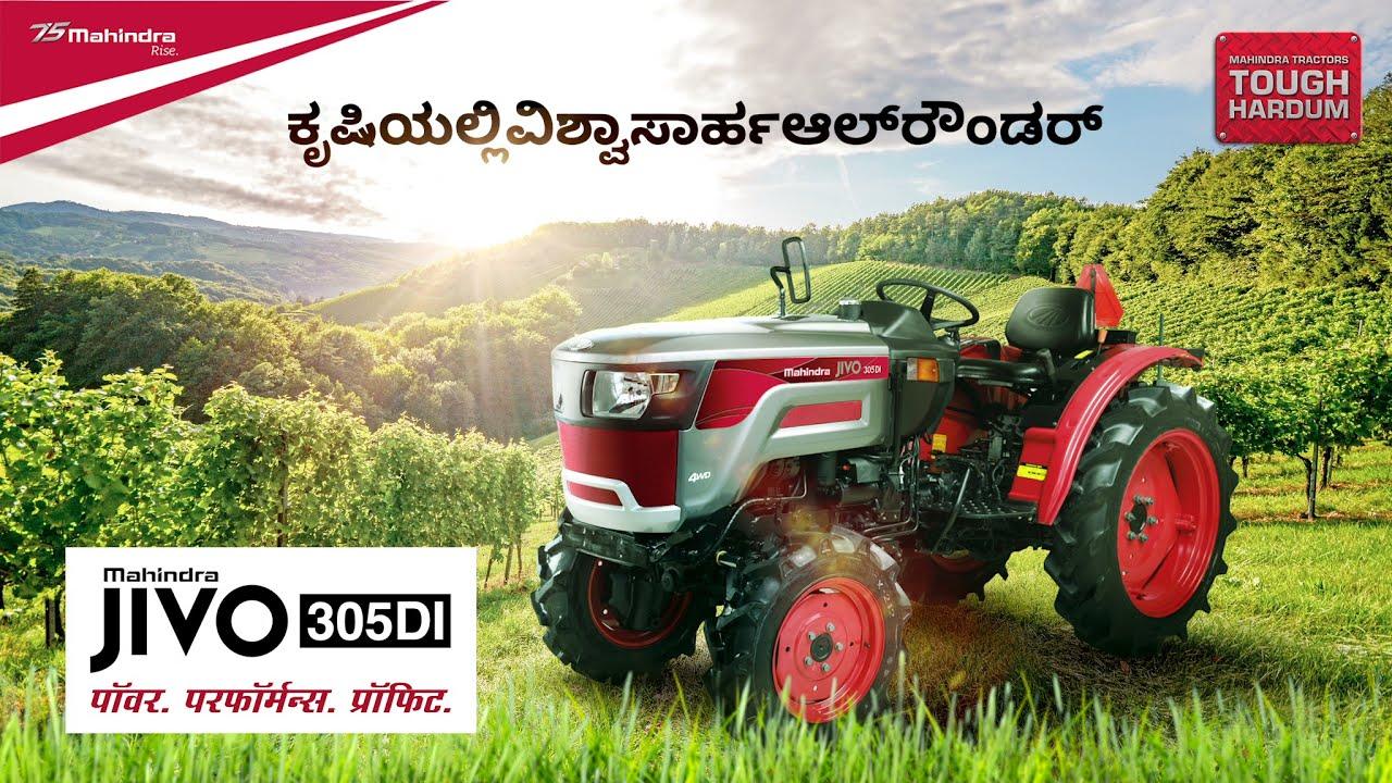Mahindra Jivo 305 DI Tractor - Spraying Feature   Mahindra Tractor   Kannada