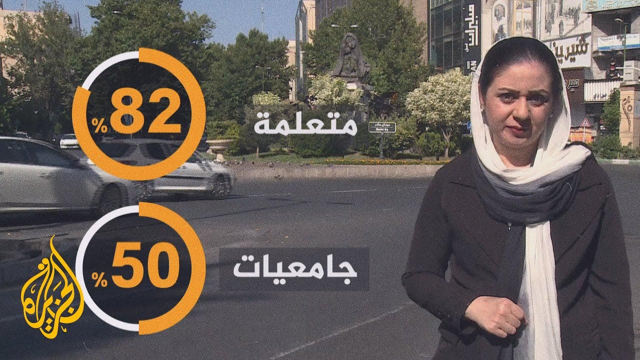 المرأة في إيران.. لا مكان لها في الانتخابات الرئاسية  - 14:55-2021 / 6 / 13