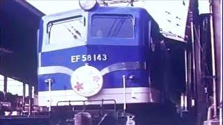 車両革命の旗手たち 伸びゆく鉄道 1 2 half a century ago japan railway