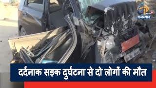 सुजानगढ़ सड़क दुर्घटना में दो की मौत, चार घायल