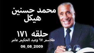 حلقه ١٧١ 2009 08 06 محمد حسنين هيكل،  طلاسم 67 وعبد الحكيم عامر