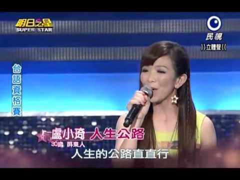 2013-07-27 明日之星-盧小琦-人生公路 - YouTube