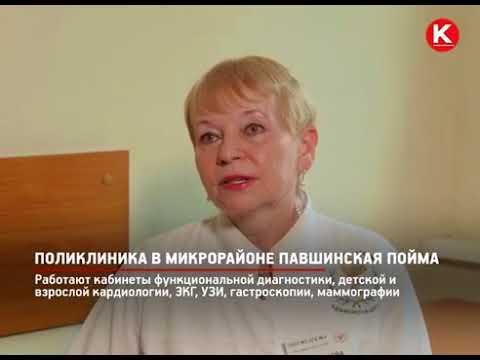 Поликлиника в микрорайоне Павшинская Пойма.
