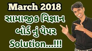 vuclip March 2018 Social Science Paper Solution | Std 10 Gujarati Medium | Samajik Vigyan Paper Solution