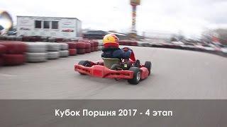 Детский картинг - 4 этап Кубка Поршня
