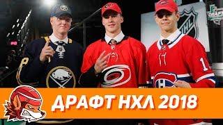 Первые 10 номеров драфта НХЛ 2018