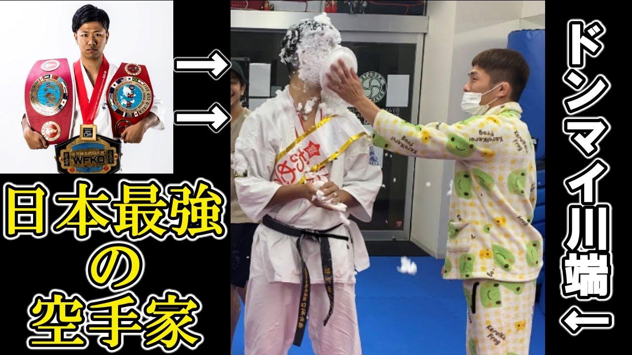 【日本最強】の空手家に顔面パイぶち込んでみたら想像を超えた【ドンマイ川端参戦】