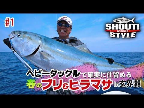シャウト!スタイルVol.2#01 【Shout!Style】春のブリ・ヒラマサin玄界灘 奈多漁港、雅。いざ沖ノ島へ#01