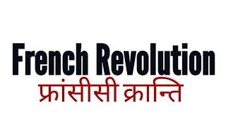 french revolution in hindi (फ्रांसीसी क्रान्ति) World History video-2