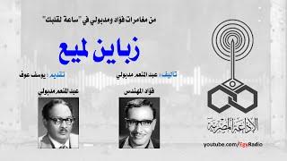 ساعة لقلبك   زباين لميع   عبد المنعم مدبولي - فؤاد المهندس