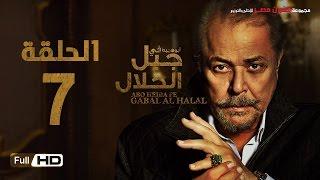 مسلسل جبل الحلال الحلقة 7 السابعة HD - بطولة محمود عبد العزيز - Gabal Al Halal  Series