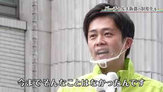 大阪はひとつになって強くなる ~バーチャル大阪都の制度化~