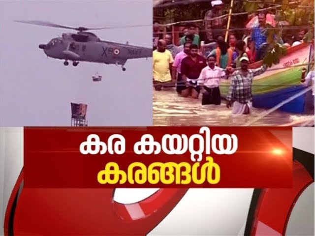 Kerala Floods പ്രളയത്തില് നിന്നും കേരളം കരകയറുന്നു | Asianet News Hour 19 AUG 2018