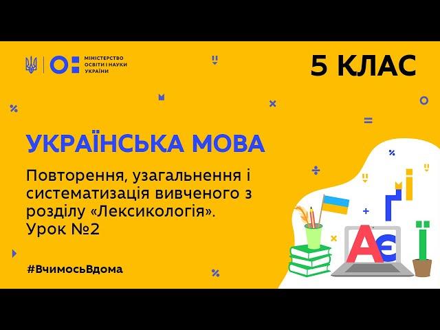 """5 клас. Українська мова. Повторення вивченого з розділу """"Лексикологія"""". Урок № 2 (Тиж.8:ВТ)"""