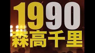 「1990年の森高千里」スペシャル・ダイジェスト映像