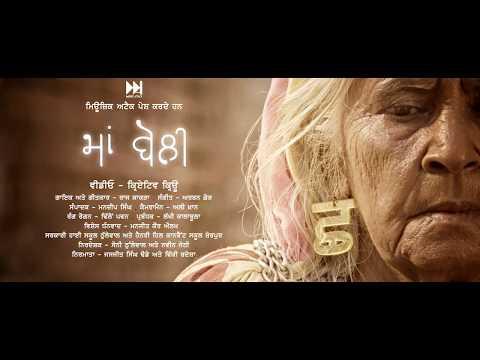 Maa Boli (Teaser) | Raj Kakra | Music Attack | New Punjabi Songs 2017