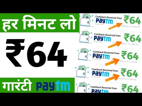 New Earning App 2019 || ₹64+₹64 Paytm Cash Unlimited Time || Best Paytm Cash Earning App 2019