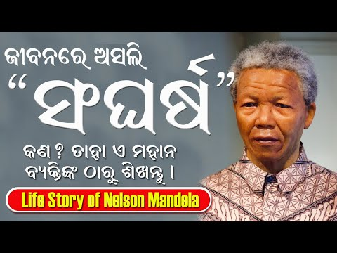 Nelson Mandela Quotes In Odia Odia Motivational Video Youtube