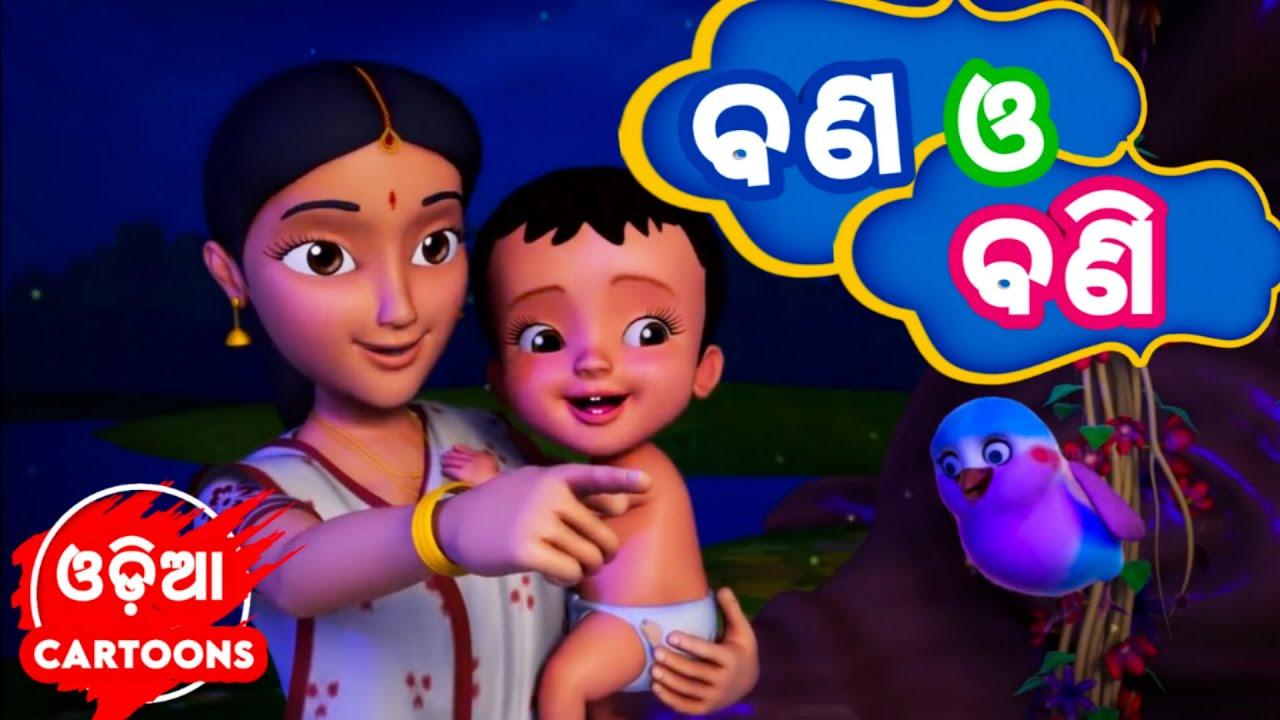 Bana O Bani Song | Odia Cartoon Song | Sishu Batika - Lollipop