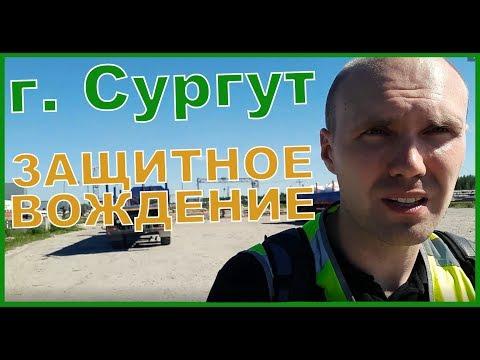 Командировка в Сургут | Валерий Кабанов | Обучение по программе Защитное вождение.