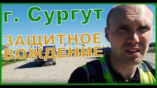 Командировка в Сургут   Валерий Кабанов   Обучение по программе Защитное вождение.