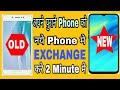 exchange old phone to new || Exchange Old Phone Mi Store 🔥 🔥 🔥