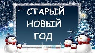 Забавная открытка.КАРАОКЕ. Старый Новый Год. Поём все вместе и поодиночке. Успеха!