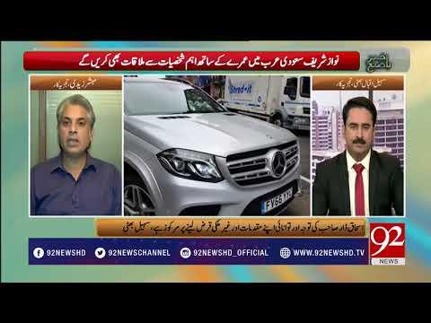 Bakhbar Subh - 23 October 2017 - 92NewsHDPlus