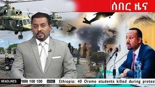 ETV Breaking Ethiopian news today February 26, 2019 || EBC live ETV live